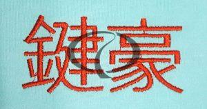 theu logo cong ty tren ao thun